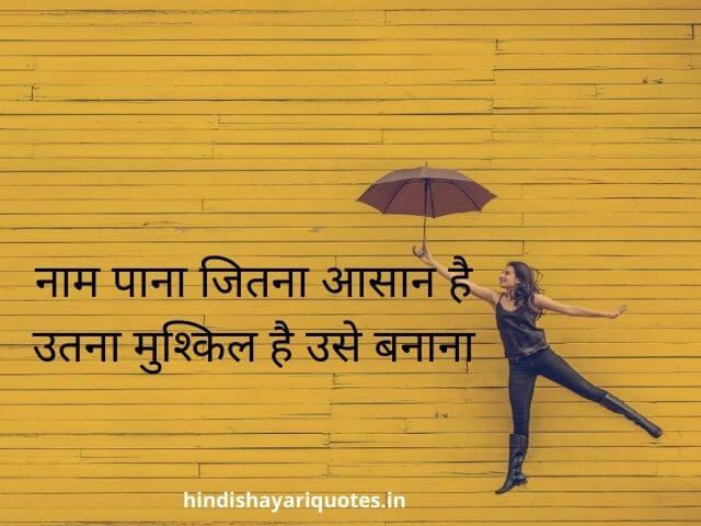 motivational shayari in hindi नाम न पाना जितना आसान है उतना मुश्किल है उसे बनाना