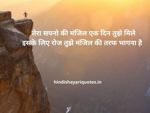 motivational shayari in hindi तेरे सपनो की मंजिल एक दिन तुझे मिले  इसके लिए तुझे रोज सपनो के पीछे भागना है