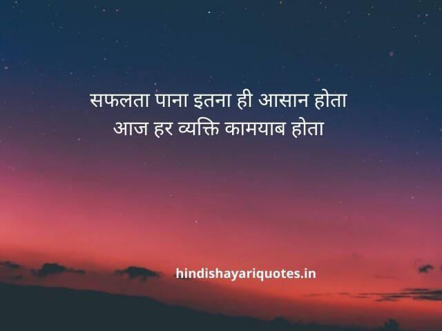 motivational shayari in hindi सफलता पाना इत्तना ही आसान होता आज हर वयक्ति कामयाब होता