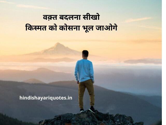 motivational shayari in hindi वक़्त बदलना सीखो किस्मत को कोसना भूल जाओगे