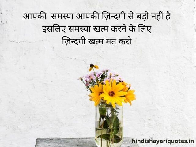 motivational shayari in hindi आपकी समस्या आपकी ज़िन्दगी से बड़ी नहीं है इसलिए समस्या खत्म करने के लिए ज़िन्दगी खत्म मत करो