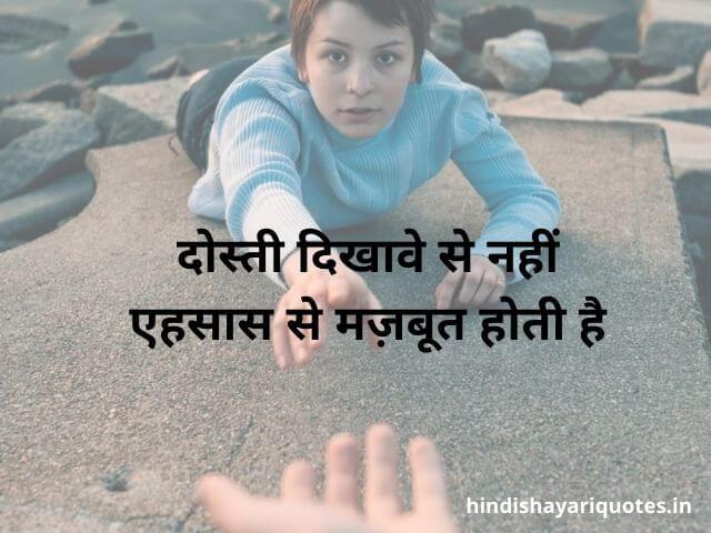 Dosti Shayari in Hindi दोस्ती दिखावे से नहीं  एहसास से मज़बूत होती है