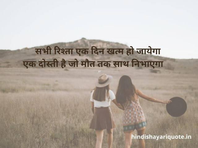 Dosti Shayari in Hindi सभी रिश्ता एक दिन खत्म हो जायेगा मगर दोस्ती ही है जो मौत तक साथ निभाएगा
