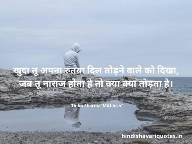 Sad Shayari in Hindi खुदा तू अपना रुतबा दिल तोड़ने वाले को दिखा, जब तू नाराज होता है तो क्या क्या तोड़ता है।