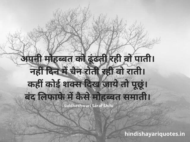 Sad Shayari in Hindi अपनी मोहब्बत को ढूंढती रही वो पाती। नहीं दिन में चैन रोती रही वो राती। कहीं कोई शक्स दिख जाये तो पूछूं। बंद लिफाफे में कैसे मोहब्बत समाती