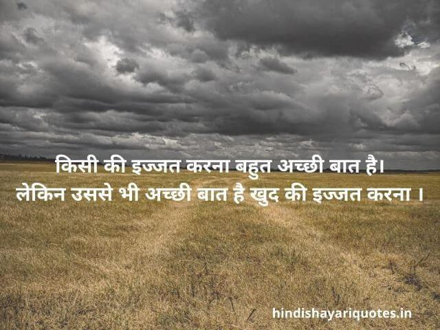Sad Shayari in Hindi किसी की इज्जत करना बहुत अच्छी बात है। लेकिन उससे भी अच्छी बात है खुद की इज्जत करना।