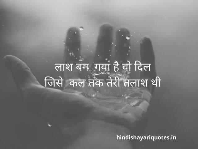 Sad Shayari in Hindi लाश बन गया है वो दिल जिसे कल तक तेरी तलाश थी