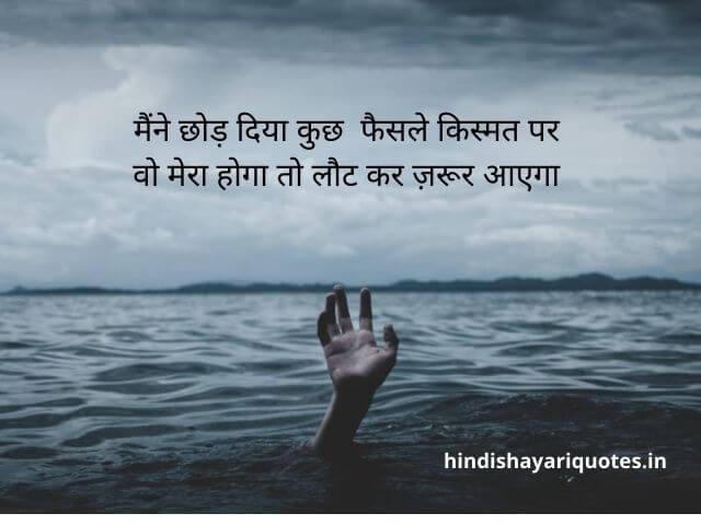 Sad Shayari in Hindi मैंने छोड़ दिया कुछ फैसले किस्मत पर वो मेरा होगा तो लौट कर ज़रूर आएगा