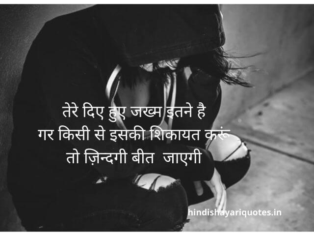 Sad Shayari in Hindi तेरे दिए हुए जख्म इतने है गर किसी से इसकी शिकायत करूँ तो ज़िन्दगी बीत जाएगी