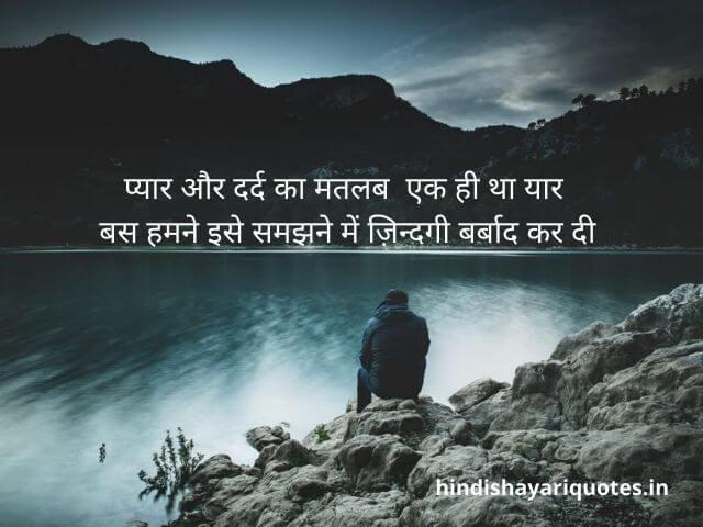 Sad Shayari in Hindi प्यार और दर्द का मतलब एक ही था यार बस हमने इसे समझने में ज़िन्दगी बर्बाद कर दी