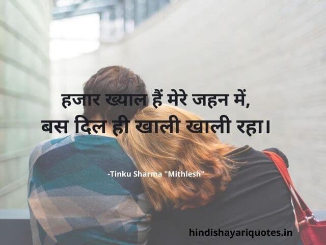 Sad Shayari in Hindi हजार ख्याल हैं मेरे जहन में, बस दिल ही खाली खाली रहा।