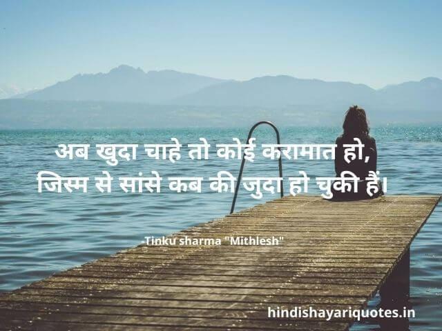 Sad Shayari in Hindi अब खुदा चाहे तो कोई करामात हो, जिस्म से सांसे कब की जुदा हो चुकी हैं।