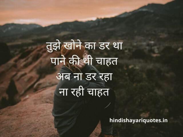 Sad shayari in hindi तुझे खोने का डर था पाने की थी चाहत अब ना डर रहा ना रही चाहत