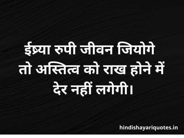 motivational shayari in hindi ईष्र्या रुपी जीवन जियोगे तो अस्तित्व को राख होने में देर नहीं लगेगी।