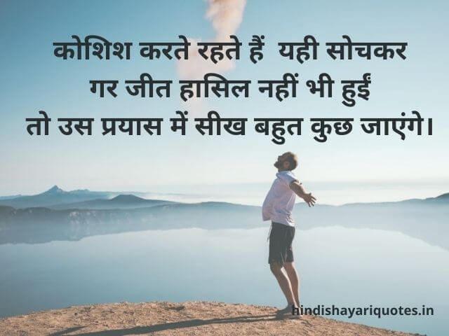 motivational shayari in hindi कोशिश करते रहते हैं यही सोचकर गर जीत हासिल नहीं भी हुईं तो उस प्रयास में सीख बहुत कुछ जाएंगे।