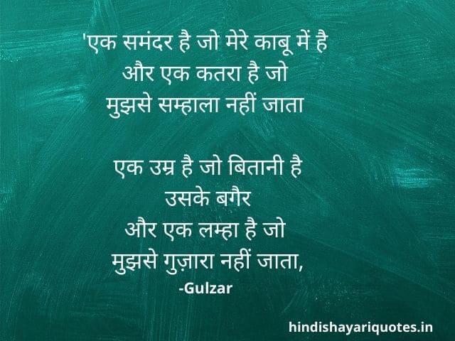 gulzar-sahab-shayari-in-hindi
