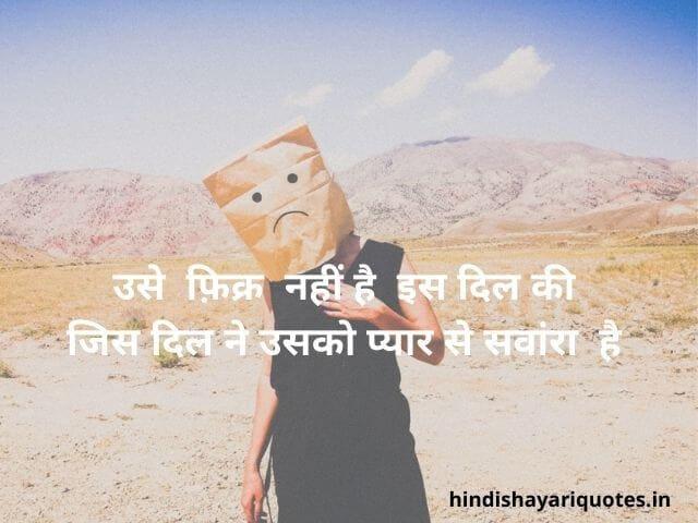 Sad Shayari in Hindi उसे फ़िक्र नहीं है इस दिल की जिस दिल ने उसको प्यार से सवांरा है