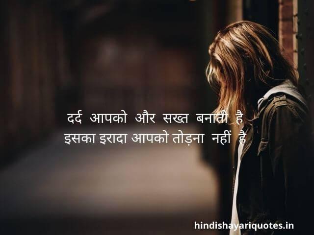 Sad Shayari in Hindi दर्द आपको और सख्त बनाती है इसका इरादा आपको तोड़ना नहीं है