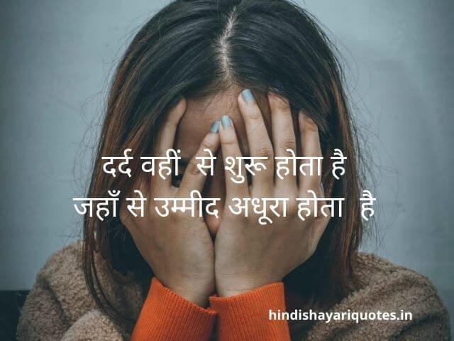 Sad Shayari in Hindi दर्द वहीं से शुरू होता है जहाँ से उम्मीद अधूरा होता है