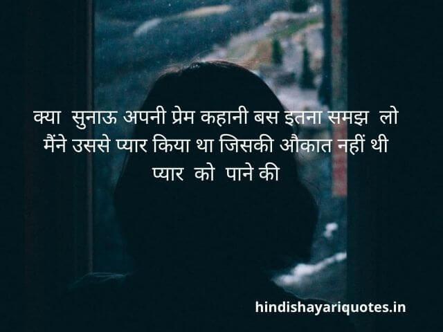 Sad Shayari in Hindi क्या सुनाऊ अपनी प्रेम कहानी बस इतना समझ लो मैंने उससे प्यार किया था जिसकी औकात नहीं थी प्यार को पाने की