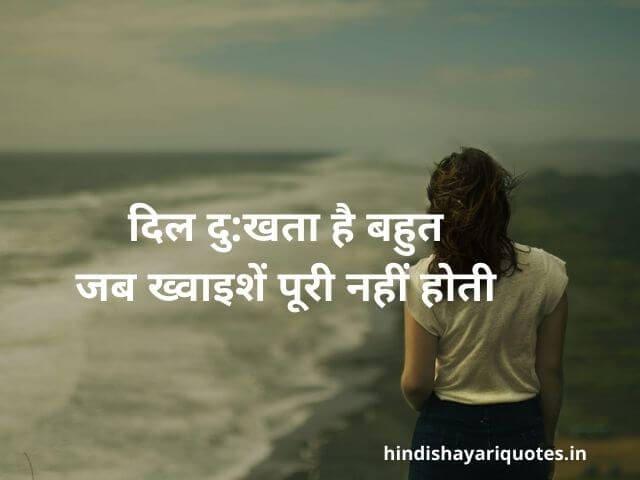 Sad Shayari in Hindi दिल दुखता है बहुत जब ख्वाइशे पूरी नहीं होती