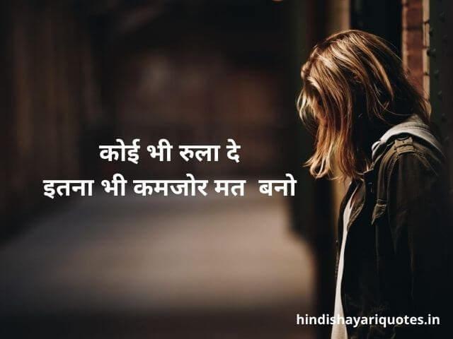 Sad Shayari in Hindi कोई भी रुला दे इतना भी कमजोर मत बनो