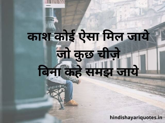 Sad Shayari in Hindi काश कोई ऐसा मिल जाये जो कुछ चीज़े बिना कहे समझ जाये