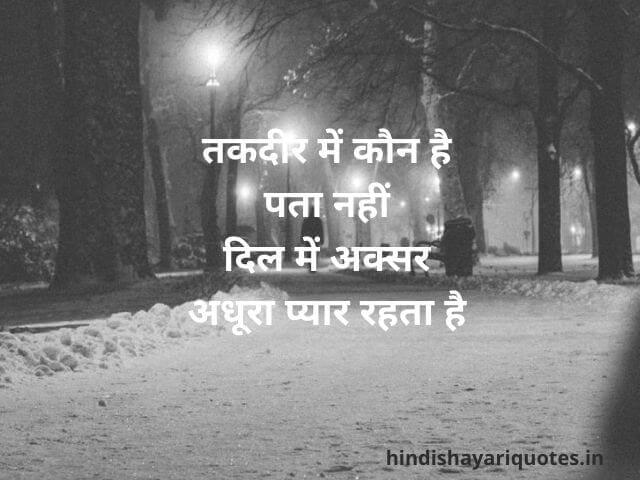 Sad Shayari in Hindi तकदीर में कौन है पता नहीं दिल में अक्सर अधूरा प्यार रहता है