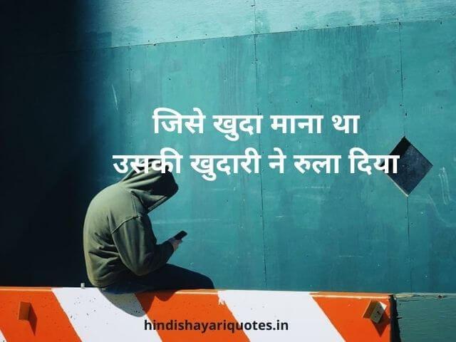 Sad Shayari in Hindi जिसे खुदा माना था उसकी खुदारी ने रुला दिया