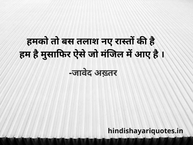 Javed Akhtar Shayari in Hindi