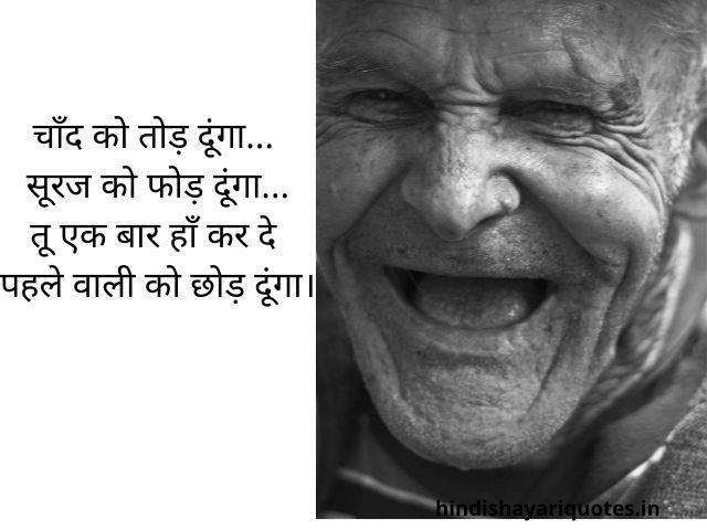 Best Funny Shayari in Hindi
