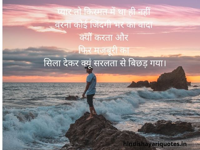 Golden Thoughts of Life in Hindi