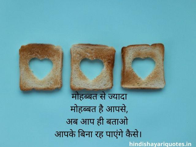 Romantic Shayari in Hindi
